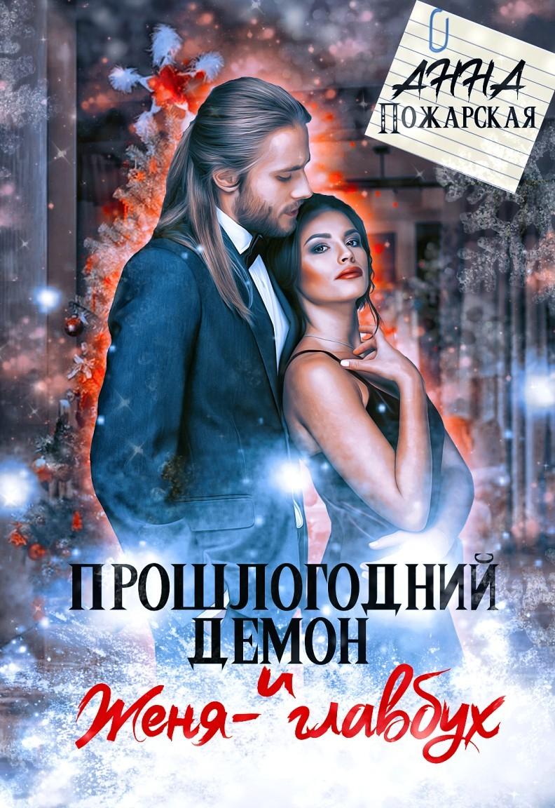 Прошлогодний демон и Женя-главбух - Анна Пожарская
