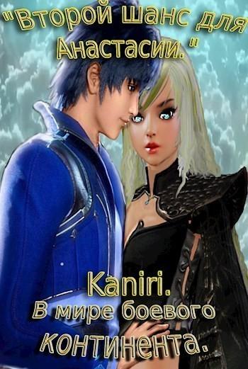 Второй шанс для Анастасии. - Kaniri