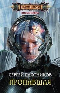 Пропавшая - Плотников Сергей