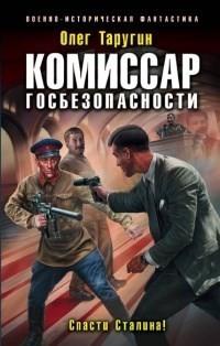 Комиссар госбезопасности - Олег Таругин
