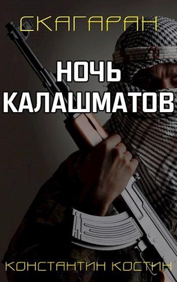 Скагаран 3: Ночь Калашматов - Константин Костин