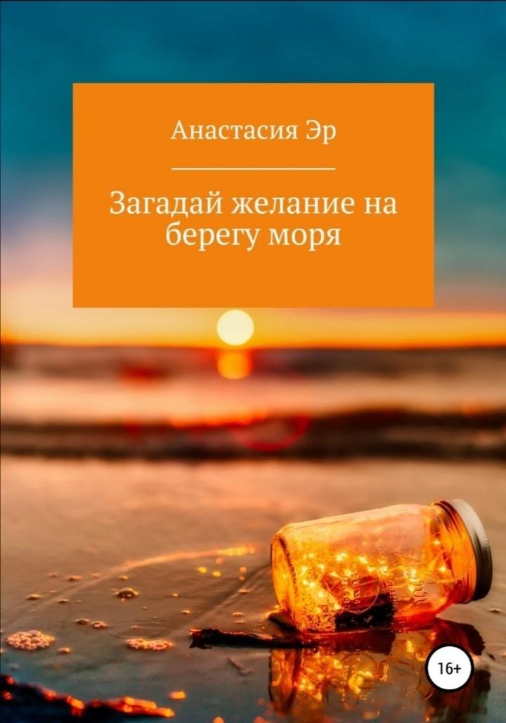 Загадай желание на берегу моря - Анастасия Эр, Короткий любовный роман