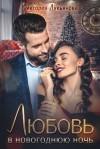 Любовь в новогоднюю ночь - Виктория Лукьянова, Современный любовный роман