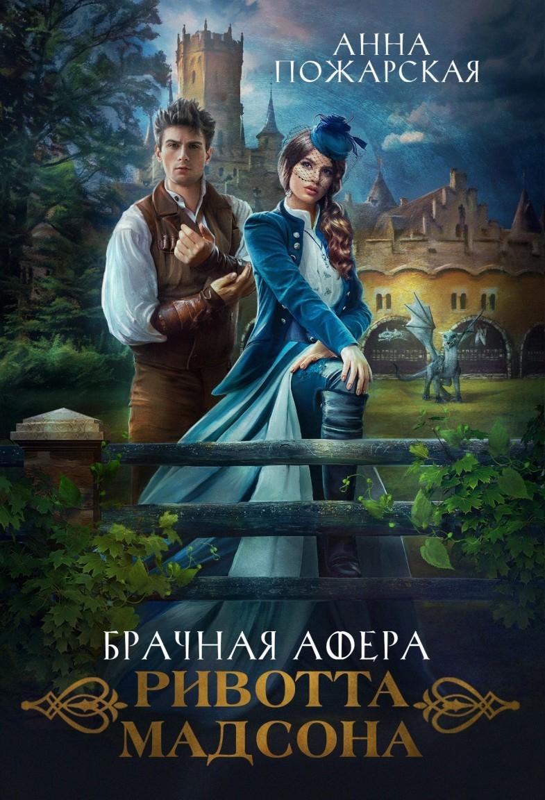 Брачная афера Ривотта Мадсона - Анна Пожарская