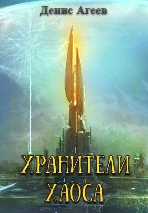 Хранители хаоса - Агеев Денис