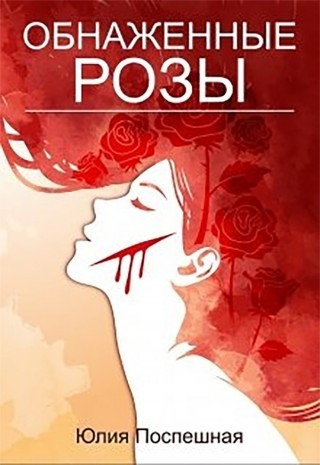 Обнаженные розы - Юлия Поспешная