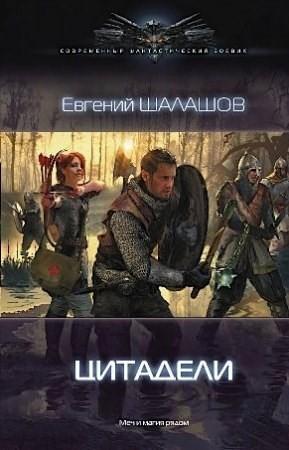 Цитадели - Евгений Шалашов