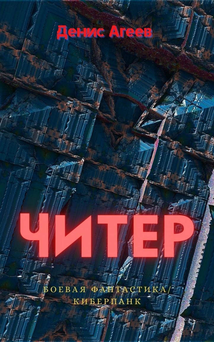 Читер - Агеев Денис, Фантастика