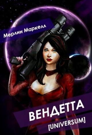 Вендетта - Мерлин Маркелл
