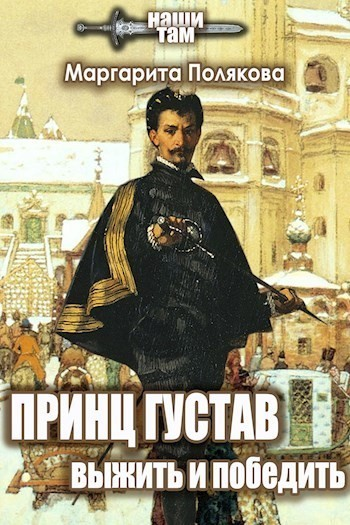 Принц Густав. Выжить и победить - Полякова Маргарита
