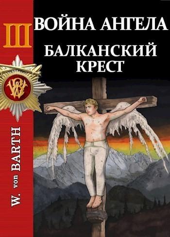Балканский крест - Владимир Барт