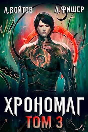 Хрономаг 3 - Антон Войтов