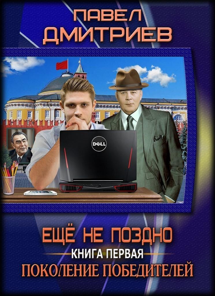 Поколение победителей - Павел Дмитриев
