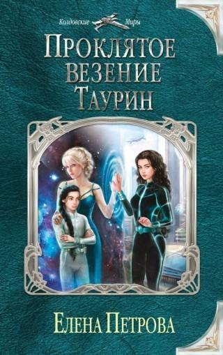 Проклятое везение. Таурин - Елена Петрова