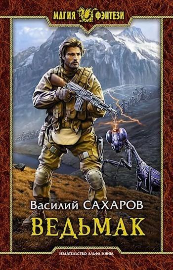 Ведьмак - Сахаров Василий