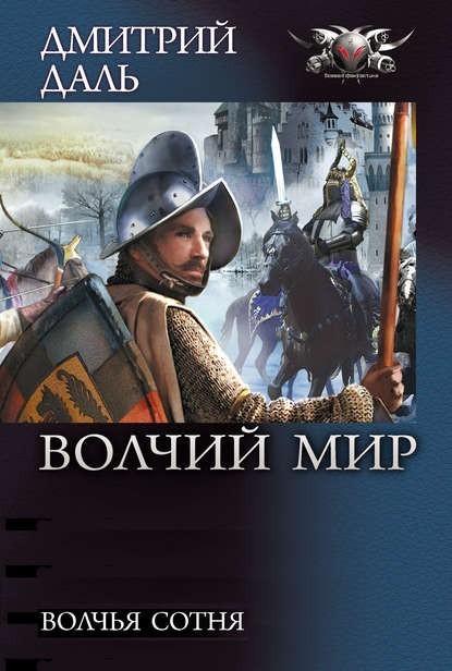 Волчья сотня - Дмитрий Даль