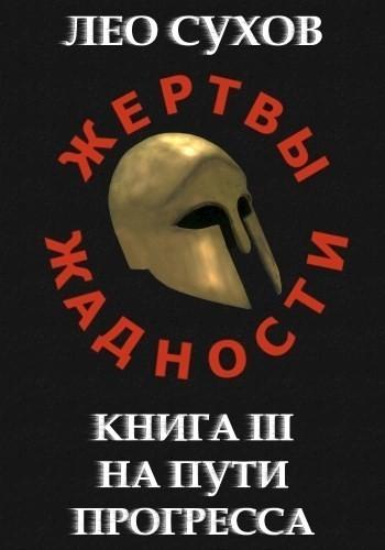 Жертвы Жадности III. На пути прогресса - Лео Сухов