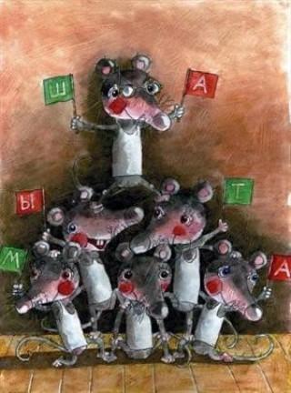 Мышиный цирк - Nikolay Ryabtsev