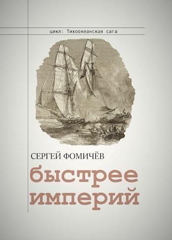 Быстрее империй (Тихоокеанская сага-2) - Сергей Фомичёв