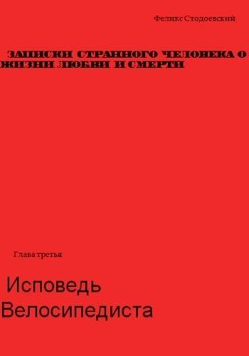 Записки странного человека о жизни, любви и смерти. Глава III - Felix_Stodoevsky