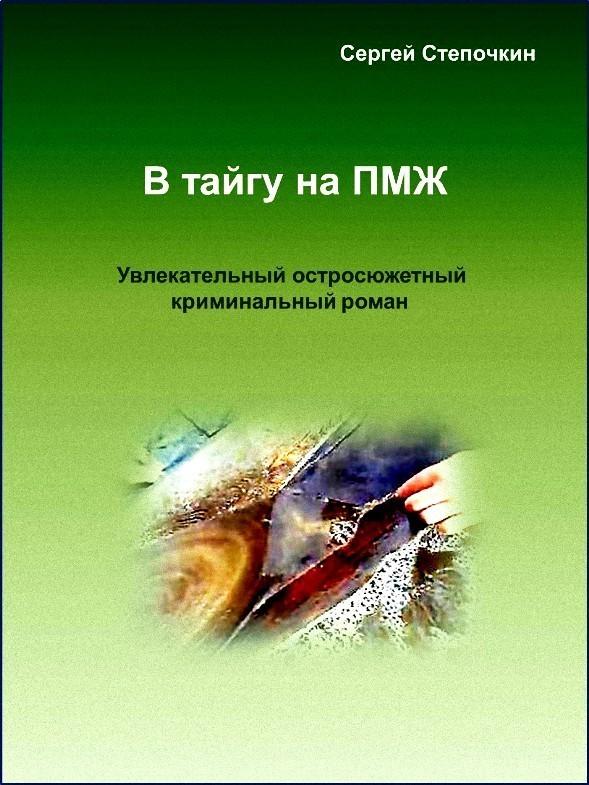В тайгу на ПМЖ - Сергей Степочкин