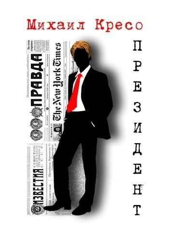 Президент - Михаил Кресо