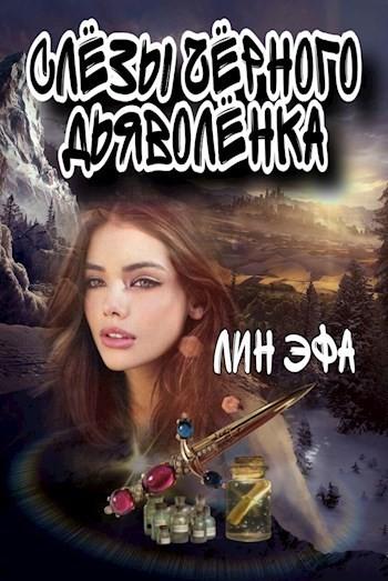 Слёзы чёрного дьяволёнка - Алина Сидякина