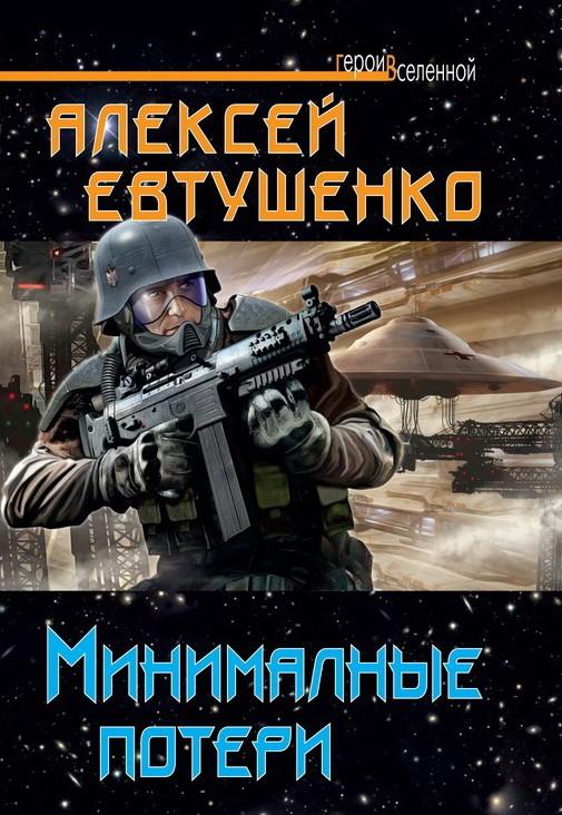 Минимальные потери - Алексей Евтушенко, Космическая фантастика