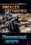 Минимальные потери - Алексей Евтушенко