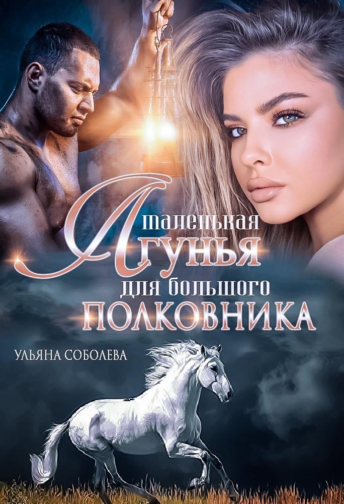 Маленькая лгунья для большого полковника - Ульяна Соболева, Современный любовный роман