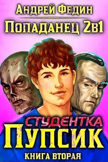 Попаданец 2в1. Студентка Пупсик - Федин Андрей Анатольевич
