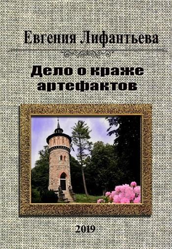 Дело о краже артефактов - Евгения Лифантьева