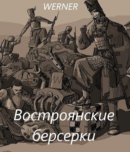 Востроянские берсерки - WERNER