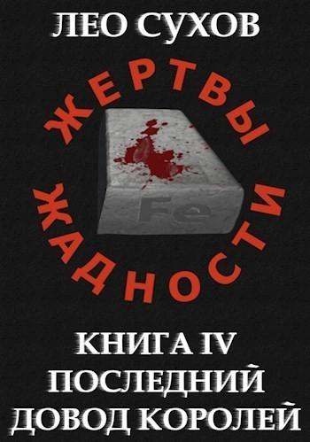 Жертвы Жадности IV. Последний довод королей - Лео Сухов