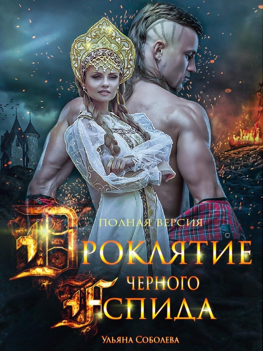Проклятие черного аспида (две части) - Ульяна Соболева, Любовная фантастика