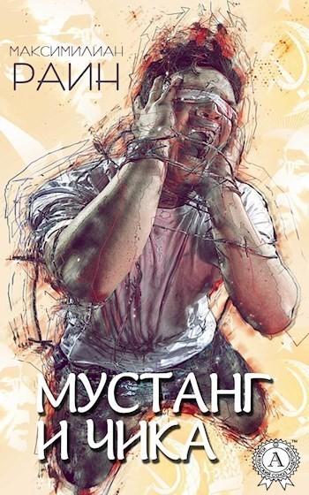 Мустанг и Чика - Раин Максимилиан