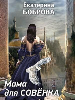 Мама для Совенка - Bobcat