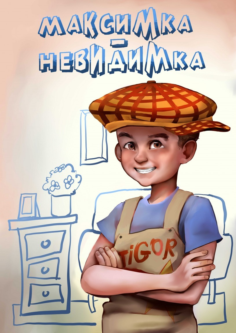 Максимка-невидимка - Александр Воронцов