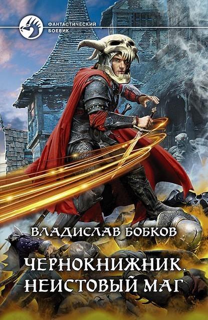 Чернокнижник. Неистовый маг - Владислав Бобков
