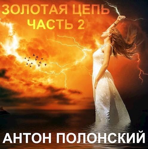 ЗОЛОТАЯ ЦЕПЬ, Часть 2 - Антон Полонский
