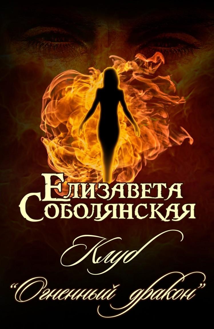 """Клуб """"Огненный дракон"""" - Елизавета Соболянская"""