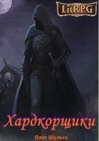 Хардкорщики - Шульга Олег Игоревич