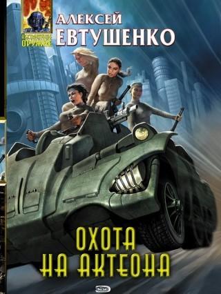Охота на Актеона - Алексей Евтушенко