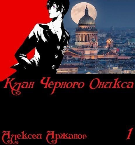 Клан чёрного оникса : Книга 1 - Алексей Аржанов, Боевая фантастика
