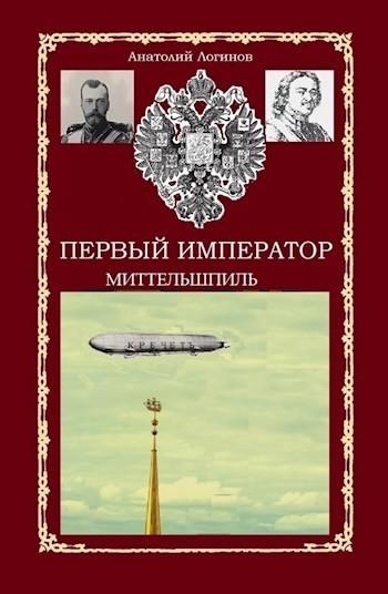 Первый Император. Миттельшпиль - Логинов Анатолий