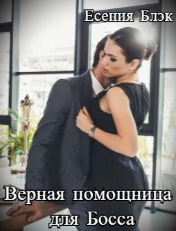 Верная помощница для Босса - Есения Блэк