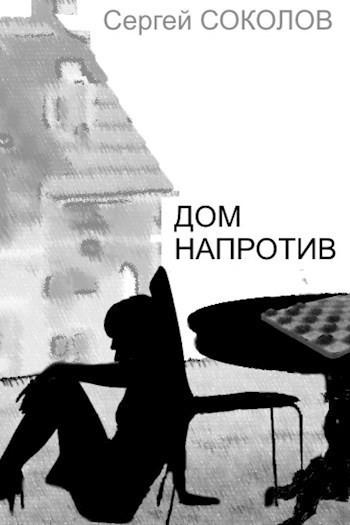 Дом напротив - Сергей Соколов