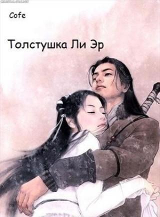 Толстушка Ли Эр - Cofe