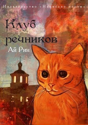 Клуб Речников - Ай Рин, Фантастика