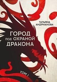 Город под охраной дракона Том 1 (Продолжение Адских поисков (Часть 1) - Андрианова Татьяна